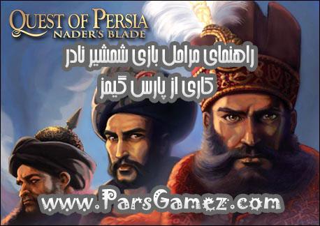 www.parsgamez.com